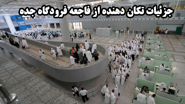 پرونده تجاوز جنسی به دو نوجوان زائر ایرانی در فرودگاه جده عربستان!!!