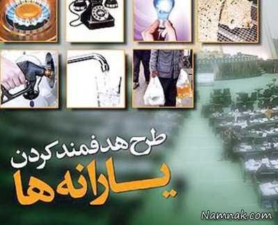 یارانه-خرداد-94