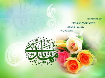 تبریک میلاد امام زمان, اس ام اس مذهبی