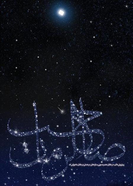 کارت تبریک ولادت حضرت مهدی (عج),کارت ولادت امام زمان