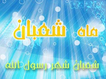فضیلت ماه شعبان,دعاهای ماه شعیان