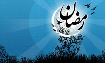 عظمت و برکات ماه رمضان
