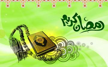 عظمت ماه رمضان,فضیلت ماه رمضان