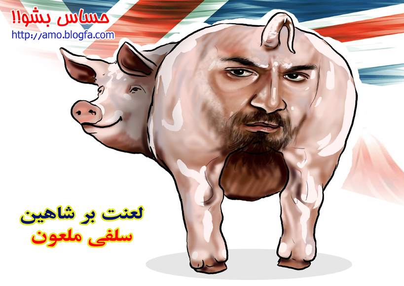 shahin najafi haramzade (1)