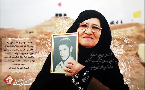 مادر شهید مفقود الاثر 3