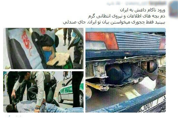 ورود داعشیها به ایران شایعه یا واقعیت؟! +تصاویر