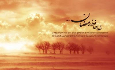 شعر زیبای وداع با ماه رمضان, اس ام اس وداع با ماه رمضان