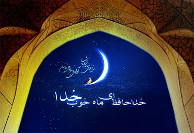 اشعار تبریک عید فطر, شعر زیبای وداع با ماه رمضان