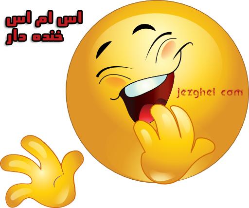 اس ام اس خنده دار و طنز تبریک عید فطر ۹۴
