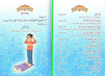 آموزش نماز به کودکان,آموزش نماز