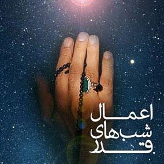 اعمال شب نوزدهم ماه رمضان 94