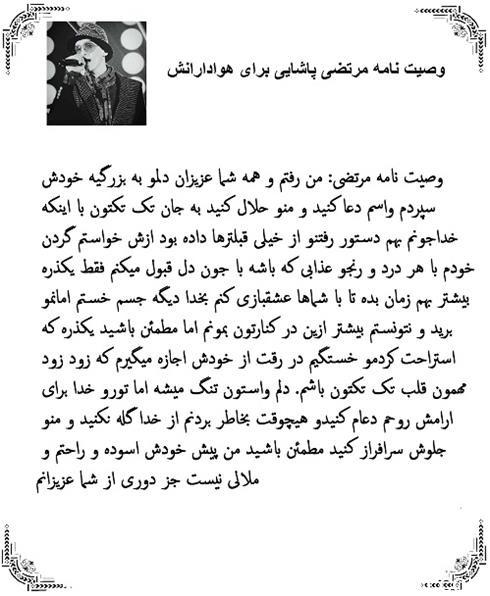 وصیتنامه مرتضی پاشایی +عکس