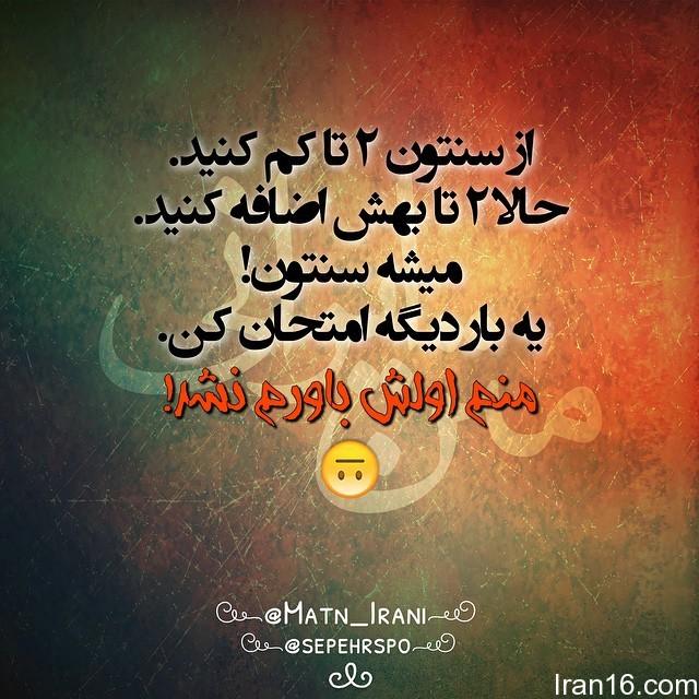 دانلود عکس نوشته های خنده دار و خفن فارسی