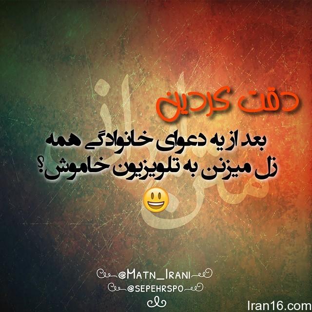 عکس خفن, عکس نوشته های فارسی, دانلود عکس نوشته
