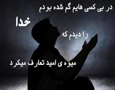 عکس نوشته های زیبا , درددل با خدا