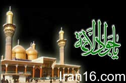 نماهنگ شهادت امام محمدتقی امام جواد علیه السلام