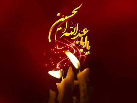 کارت پستال عاشورای حسینی,کارت پستال عاشورا