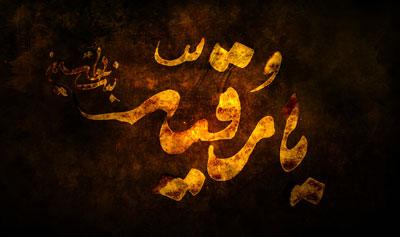 متن ادبی شهادت حضرت رقیه