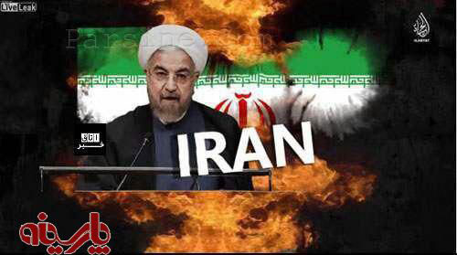 داعش رسما ایران را تهدید کرد + عکس