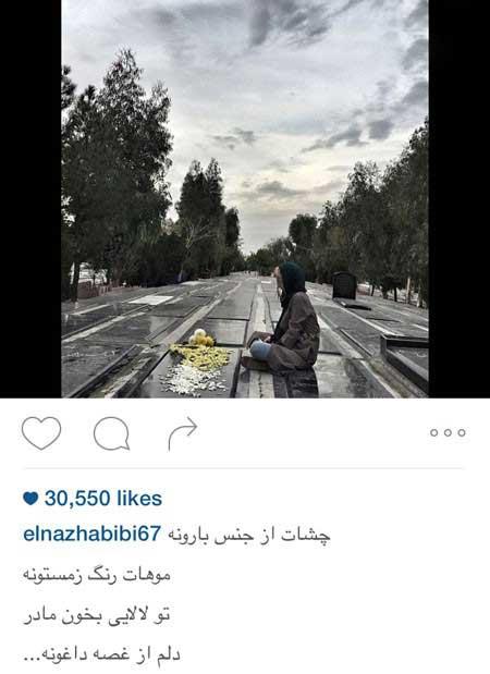 عکس تلخ الناز حبیبی بر سر مزار مادرش