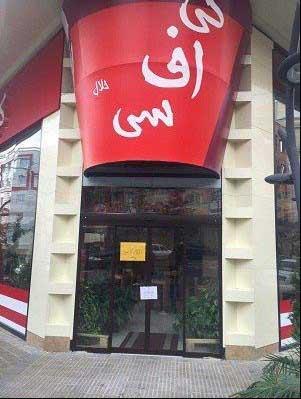 اخبار,اخبار اجتماعی ,رستوران آمریکایی کیافسی در تهران