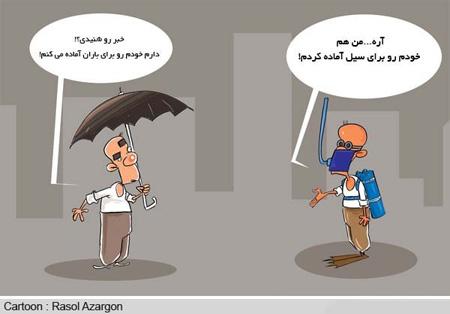 کاریکاتور سیلاب, کاریکاتور بارش باران