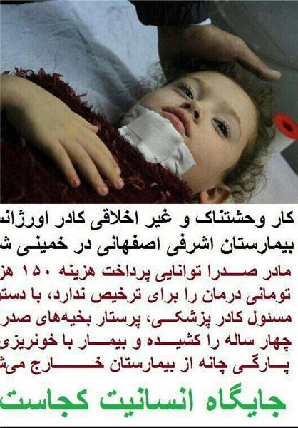 اصل ماجرای بخیه کشیدن کودک اصفهانی چه بود؟
