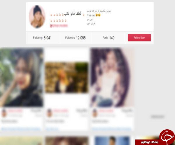 درآمدزایی با فروش ناموس ایرانی در اینستاگرام! + تصاویر و مستندات