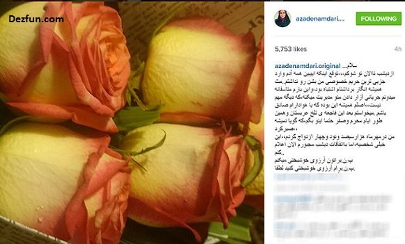 ازدواج دوم آزاده نامداری با سجاد عبادی + عکس
