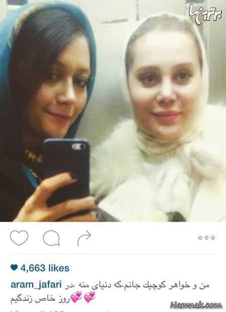 آرام جعفری و خواهرش ، عکسهای کمیاب بازیگران ، جدیدترین عکسهای بازیگران ایرانی