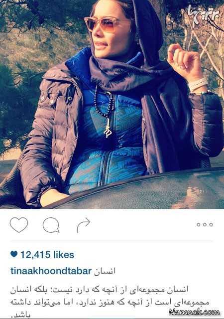 تینا آخوندتبار ، جدیدترین عکسهای بازیگران ایرانی ، عکس جدید سحر قریشی