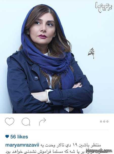 هنگامه قاضیانی ، رضا صادقی و همسرش ، بازیگران مشهور ایرانی