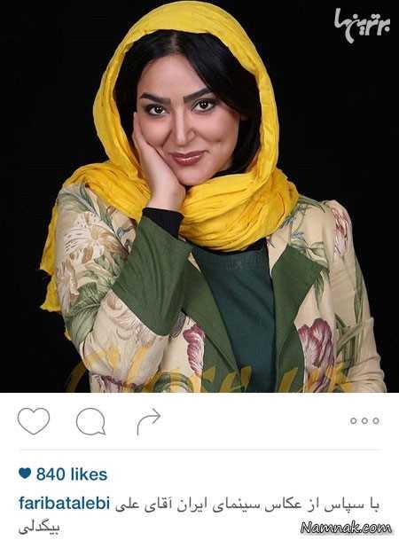 فریبا طالبی ، جدیدترین عکسهای بازیگران زن ایرانی ، بازیگران و همسرانشان