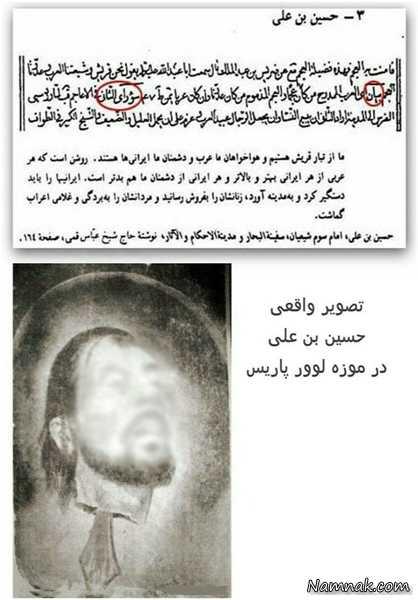 عکس امام حسین در موزه ، عکس امام حسین در موزه لوور فرانسه ، عکس جعلی امام حسین