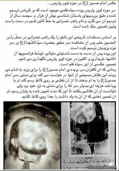 عکس امام حسین در موزه ، عکس جعلی امام حسین ، حدیث جعلی امام حسین