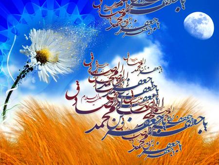 کارت تبریک میلاد امام صادق(ع), کارت پستال ولادت امام صادق و پیامبر اکرم (ص)