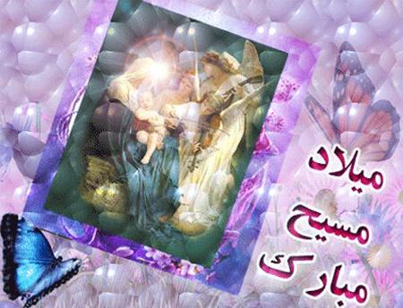 کارت پستال تولد حضرت عیسی مسیح, تصاویر تولد حضرت عیسی مسیح