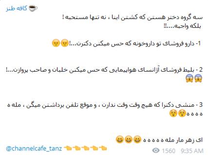 عکس نوشته های جالب,مطالب طنز تلگرام, جوک های خنده دار, جوک های جدید در تلگرام