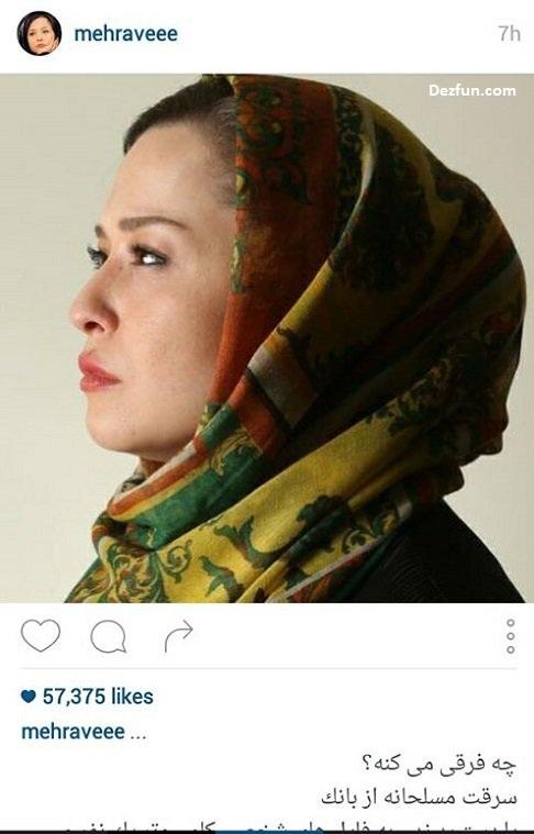 آیا مهراوه شریفی نیا کشف حجاب کرده است + عکس