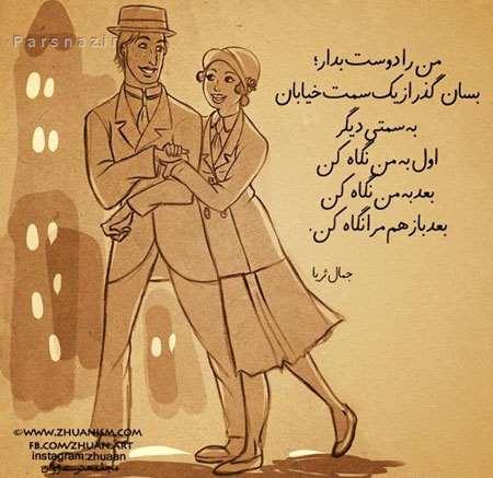 داغ ترین عکس نوشته های عاشقانه و رمانتیک