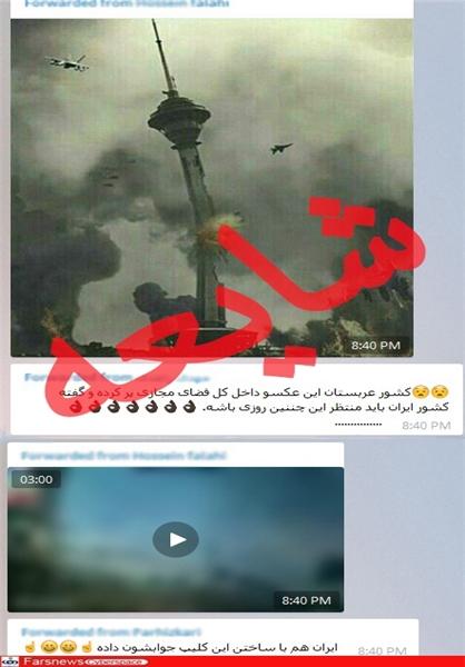 ماجرای حمله عربستان به برج میلاد!+عکس