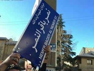 """خیابان بوستان به """"نمر باقر النمر"""" تغییر نام داد"""