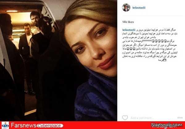 لیلا اوتادی ، نیوشا ضیغمی ، ترس بازیگران مشهور زن