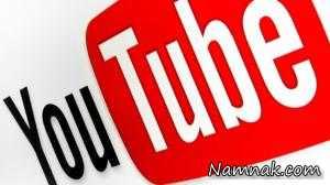 دسترسی کاربران ایرانی به یوتیوب آزاد شد