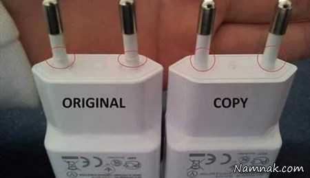 تفاوت شارژر تقلبی و اصلی ، روش تشخیص شارژر تقلبی از اصل ، شارژر اصلی