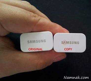 تفاوت شارژر تقلبی و اصلی ، شارژر اصلی ، تشخیص شارژر اصلی
