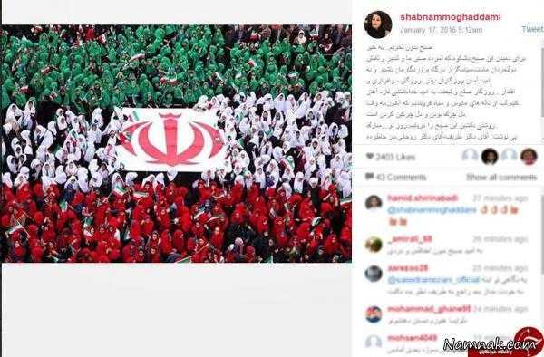 اینستاگرام شبنم مقدمی بازیگر ، لغو تحریم ها ، برجام