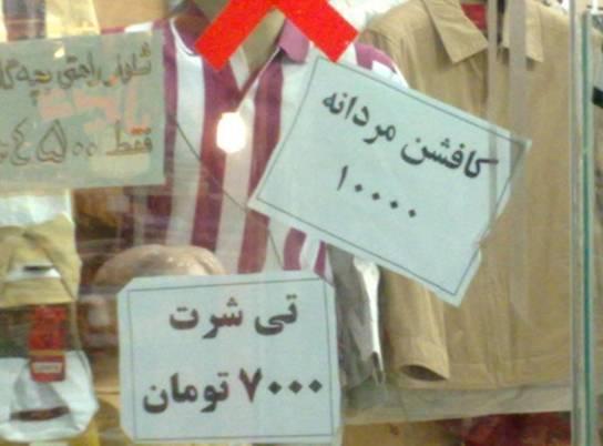 عکس های بامزه از ایران