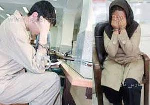 زن صیغه ای میانسال پزشک جوان را فریب داد