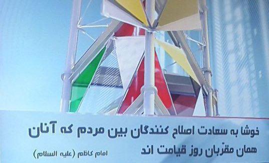 اتفاق جالب در خبر ساعت 14 تلویزیون +عکس